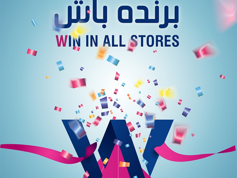 Win In all stores Final 1 1